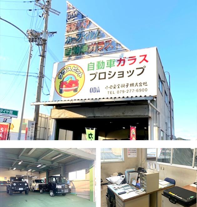 姫路西営業所