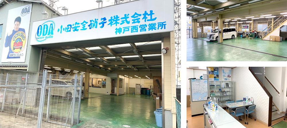 神戸西営業所